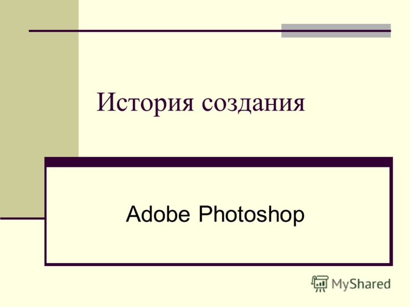 История создания Adobe Photoshop