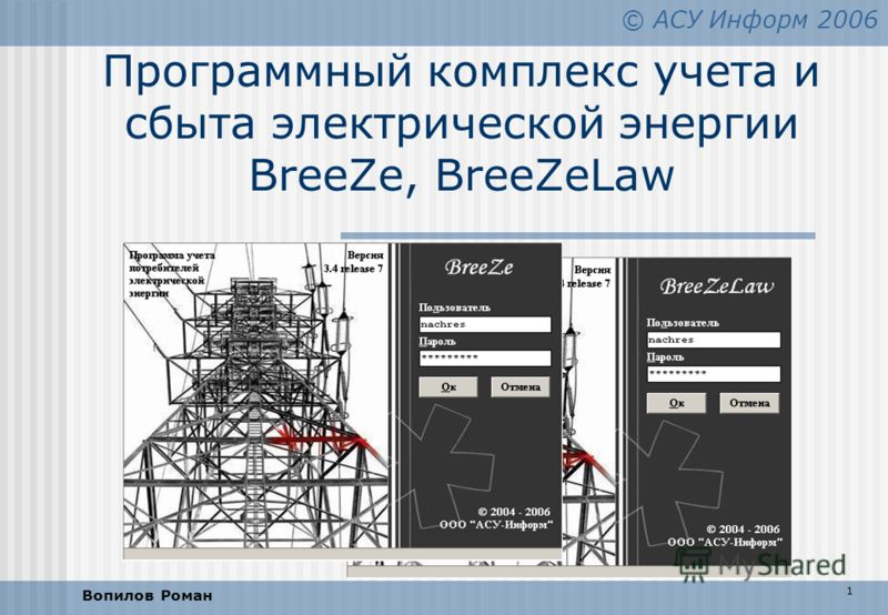 © АСУ Информ 2006 1 Программный комплекс учета и сбыта электрической энергии BreeZe, BreeZeLaw Вопилов Роман