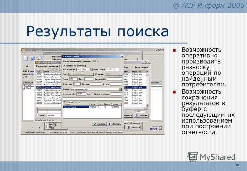 © АСУ Информ 2006 10 Результаты поиска Возможность оперативно производить разноску операций по найденным потребителям. Возможность сохранения результатов в буфер с последующим их использованием при построении отчетности.