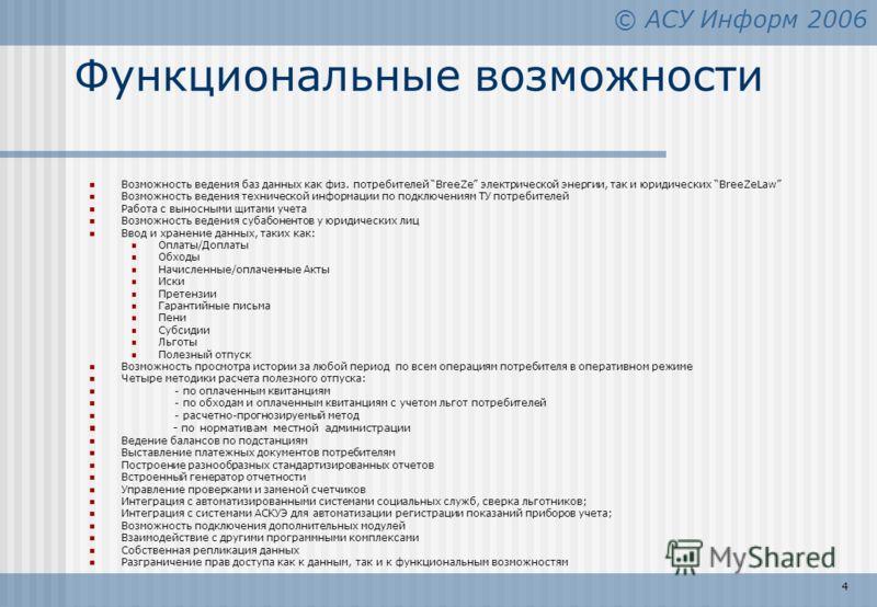 © АСУ Информ 2006 4 Функциональные возможности Возможность ведения баз данных как физ. потребителей BreeZe электрической энергии, так и юридических BreeZeLaw Возможность ведения технической информации по подключениям ТУ потребителей Работа с выносным
