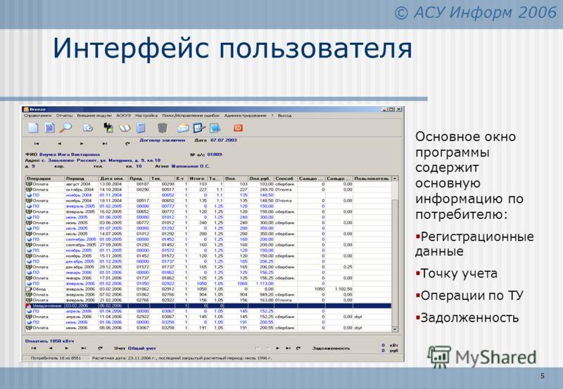 © АСУ Информ 2006 5 Интерфейс пользователя Основное окно программы содержит основную информацию по потребителю: Регистрационные данные Точку учета Операции по ТУ Задолженность