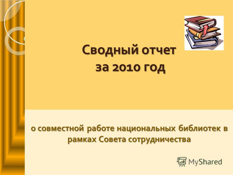 Сводный отчет за 2010 год о совместной работе национальных библиотек в рамках Совета сотрудничества
