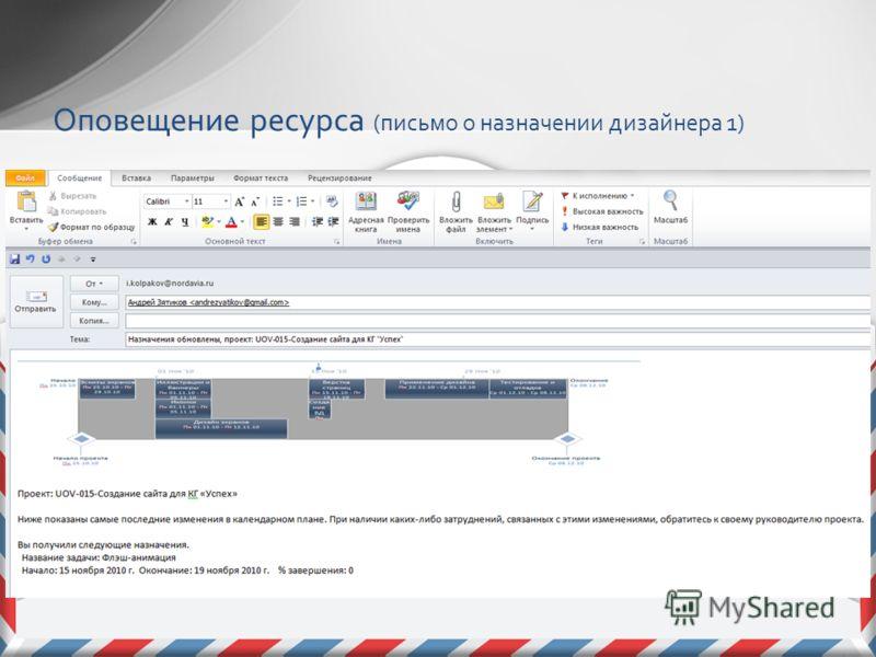 Оповещение ресурса (письмо о назначении дизайнера 1)