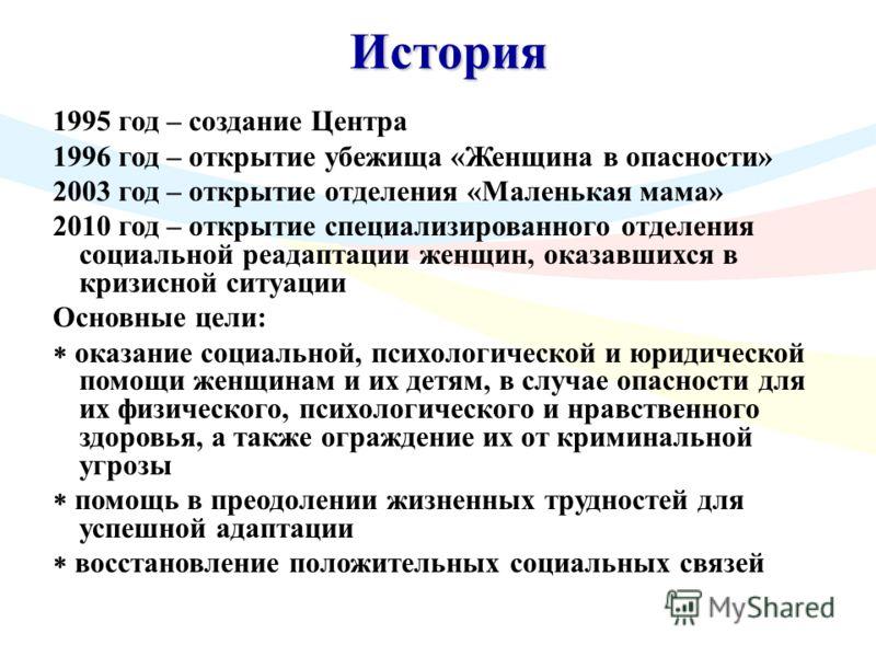 Санкт-Петербургское государственное учреждение «Кризисный центр помощи женщинам» Гречишкина Марина Анатольевна, директор