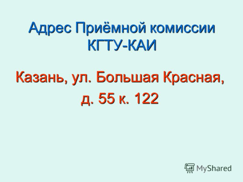 Адрес Приёмной комиссии КГТУ-КАИ Казань, ул. Большая Красная, д. 55 к. 122