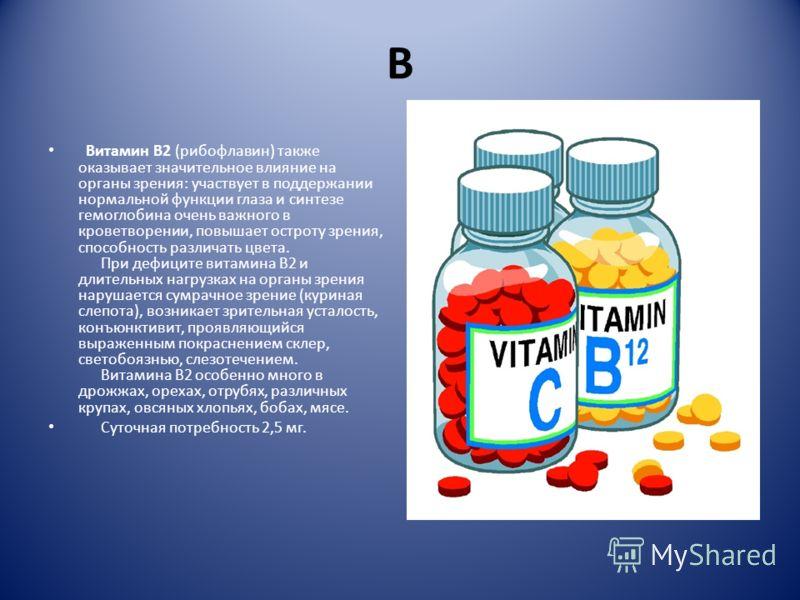 В Витамин В2 (рибофлавин) также оказывает значительное влияние на органы зрения: участвует в поддержании нормальной функции глаза и синтезе гемоглобина очень важного в кроветворении, повышает остроту зрения, способность различать цвета. При дефиците