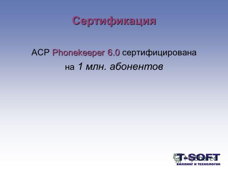 Сертификация Phonekeeper 6.0 АСР Phonekeeper 6.0 сертифицирована на 1 млн. абонентов