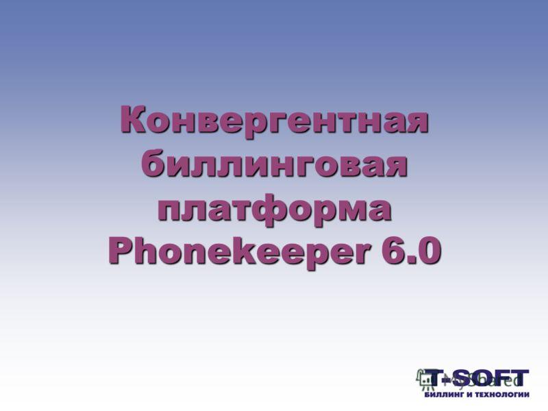 Конвергентная биллинговая платформа Phonekeeper 6.0
