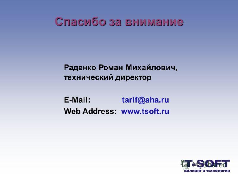 Спасибо за внимание Раденко Роман Михайлович, технический директор E-Mail:tarif@aha.ru Web Address: www.tsoft.ru