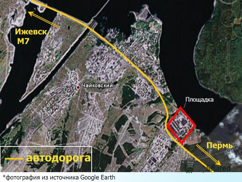 Пермь Ижевск, M7 *фотография из источника Google Earth автодорога Площадка