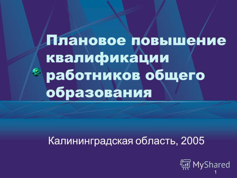 1 Плановое повышение квалификации работников общего образования Калининградская область, 2005