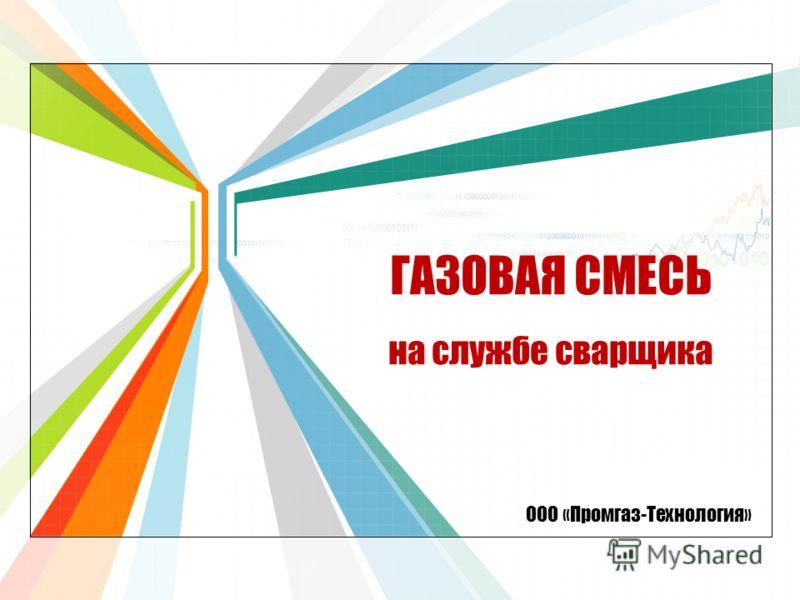 L/O/G/O www.themegallery.com ГАЗОВАЯ СМЕСЬ на службе сварщика ООО «Промгаз-Технология»