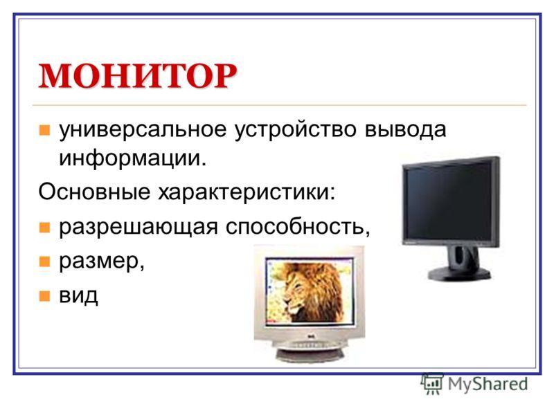 МОНИТОР универсальное устройство вывода информации. Основные характеристики: разрешающая способность, размер, вид
