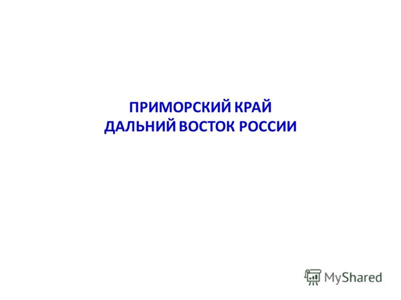 ПРИМОРСКИЙ КРАЙ ДАЛЬНИЙ ВОСТОК РОССИИ