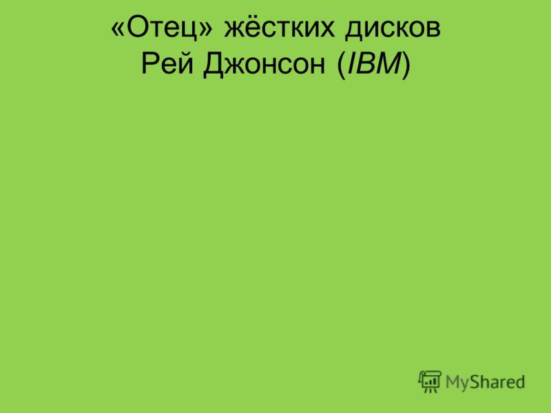 «Отец» жёстких дисков Рей Джонсон (IBM)
