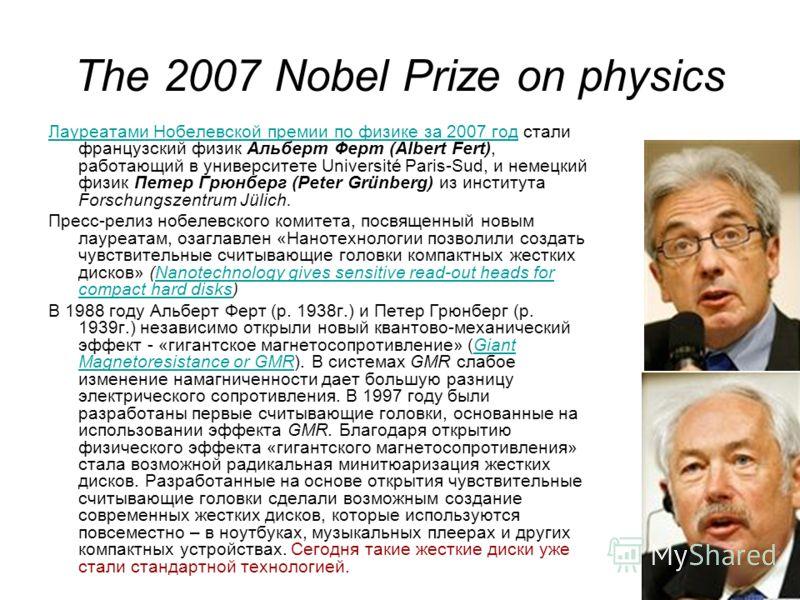 The 2007 Nobel Prize on physics Лауреатами Нобелевской премии по физике за 2007 годЛауреатами Нобелевской премии по физике за 2007 год стали французский физик Альберт Ферт (Albert Fert), работающий в университете Université Paris-Sud, и немецкий физи