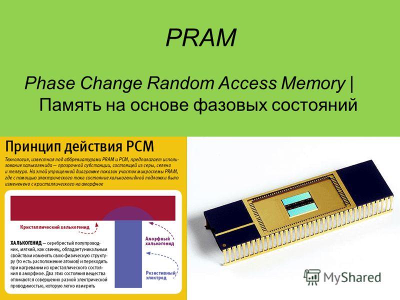 PRAM Phase Change Random Access Memory | Память на основе фазовых состояний