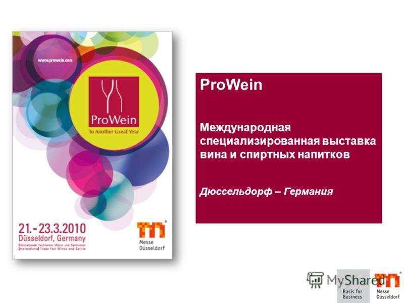 See you at ProWein - 21. bis 23. März 2010 ProWein Международная специализированная выставка вина и спиртных напитков Дюссельдорф – Германия