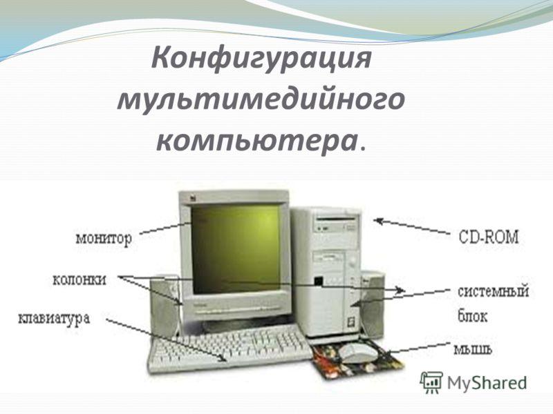 Конфигурация мультимедийного компьютера.