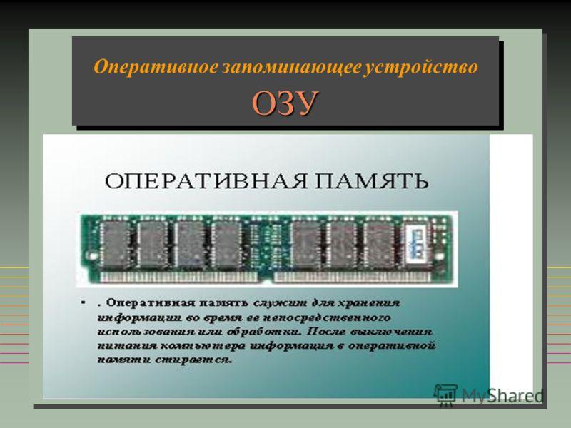 ОЗУ Оперативное запоминающее устройство ОЗУ