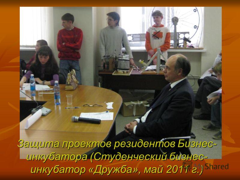 Защита проектов резидентов Бизнес- инкубатора (Студенческий бизнес- инкубатор «Дружба», май 2011 г.)