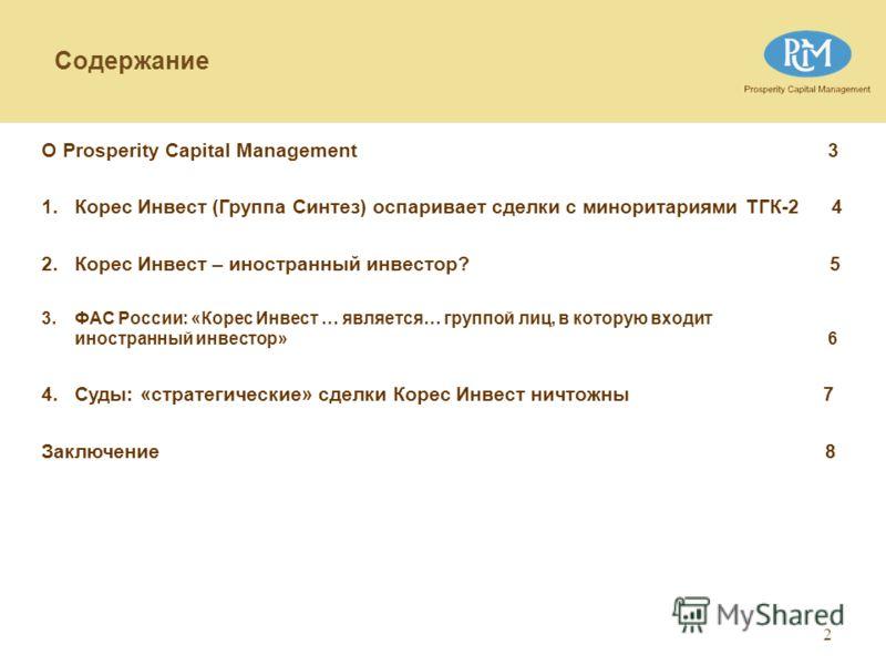 2 О Prosperity Capital Management 3 1.Корес Инвест (Группа Синтез) оспаривает сделки с миноритариями ТГК-2 4 2.Корес Инвест – иностранный инвестор? 5 3.ФАС России: «Корес Инвест … является… группой лиц, в которую входит иностранный инвестор» 6 4.Суды