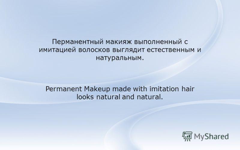 Перманентный макияж выполненный с имитацией волосков выглядит естественным и натуральным. Permanent Makeup made with imitation hair looks natural and natural.