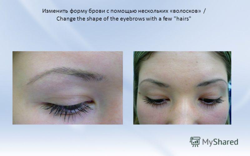 Изменить форму брови с помощью нескольких «волосков» / Change the shape of the eyebrows with a few hairs
