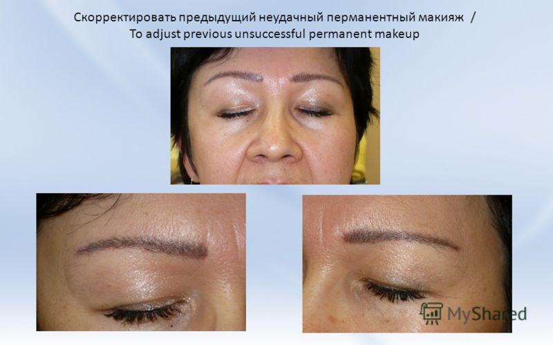 Скорректировать предыдущий неудачный перманентный макияж / To adjust previous unsuccessful permanent makeup
