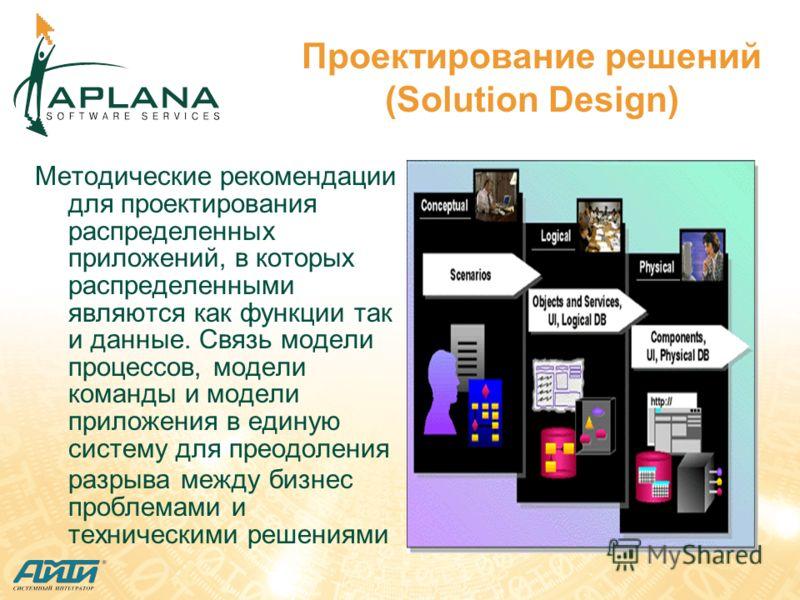 Проектирование решений (Solution Design) Методические рекомендации для проектирования распределенных приложений, в которых распределенными являются как функции так и данные. Связь модели процессов, модели команды и модели приложения в единую систему