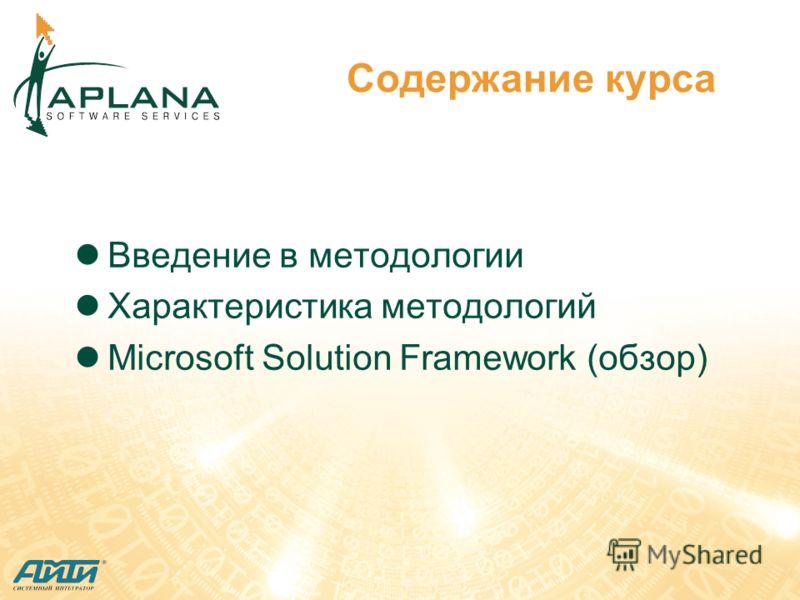 Содержание курса Введение в методологии Характеристика методологий Microsoft Solution Framework (обзор)