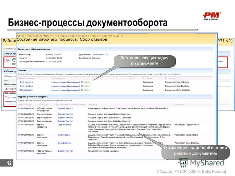 Бизнес-процессы документооборота © Copyright PMSOFT 2009. All Rights Reserved 12 Контроль текущих задач по документу Сохранение подробной истории работы с документом