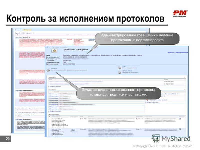 Контроль за исполнением протоколов © Copyright PMSOFT 2009. All Rights Reserved 20 Администрирование совещаний и ведение протоколов на портале проекта Печатная версия согласованного протокола, готовая для подписи участниками.