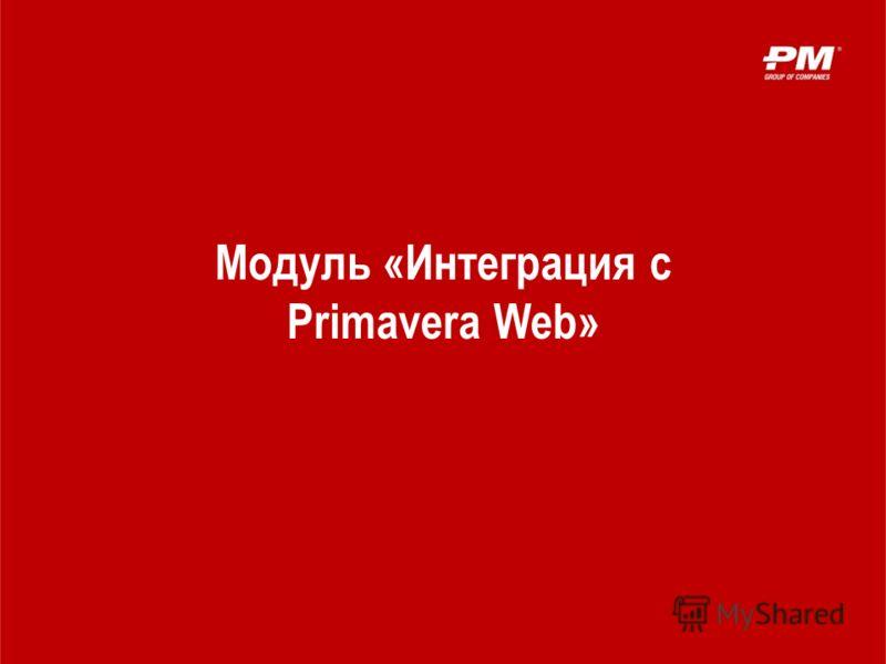 Модуль «Интеграция с Primavera Web»