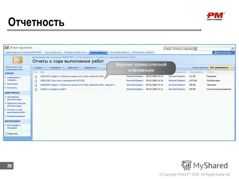 Отчетность © Copyright PMSOFT 2009. All Rights Reserved 39 Ведение архива отчетной информации