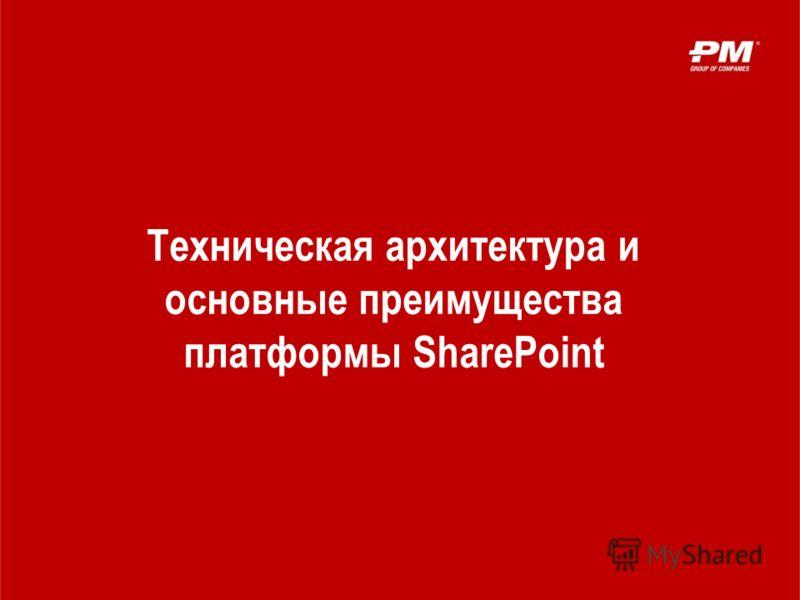 Техническая архитектура и основные преимущества платформы SharePoint