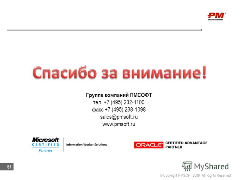 Группа компаний ПМСОФТ тел. +7 (495) 232-1100 факс +7 (495) 238-1098 sales@pmsoft.ru www.pmsoft.ru © Copyright PMSOFT 2009. All Rights Reserved 51