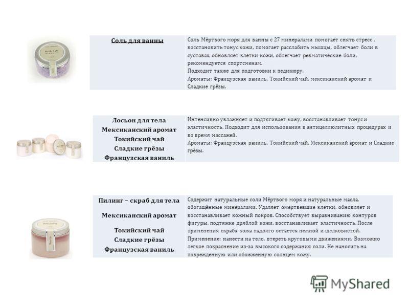 Соль для ванны Соль Мёртвого моря для ванны с 27 минералами помогает снять стресс, восстановить тонус кожи, помогает расслабить мышцы, облегчает боли в суставах, обновляет клетки кожи, облегчает ревматические боли, рекомендуется спортсменам. Подходит