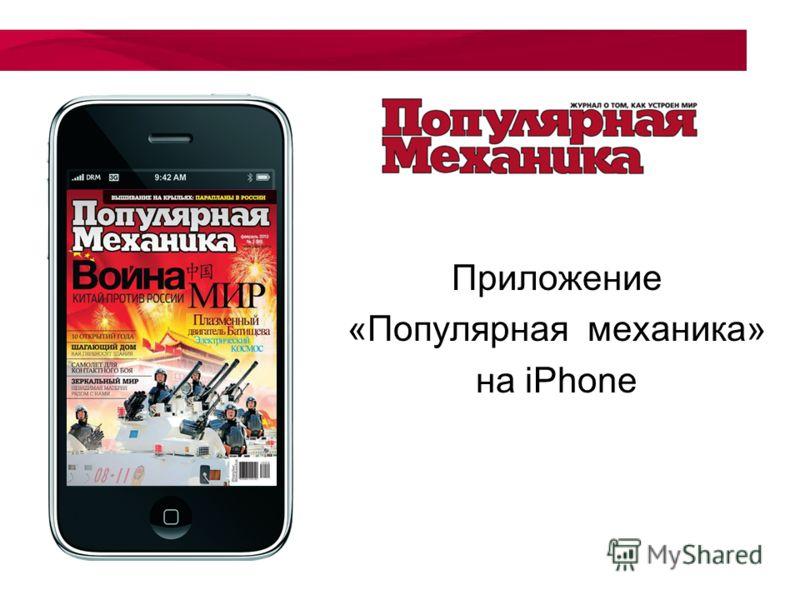 Приложение «Популярная механика» на iPhone
