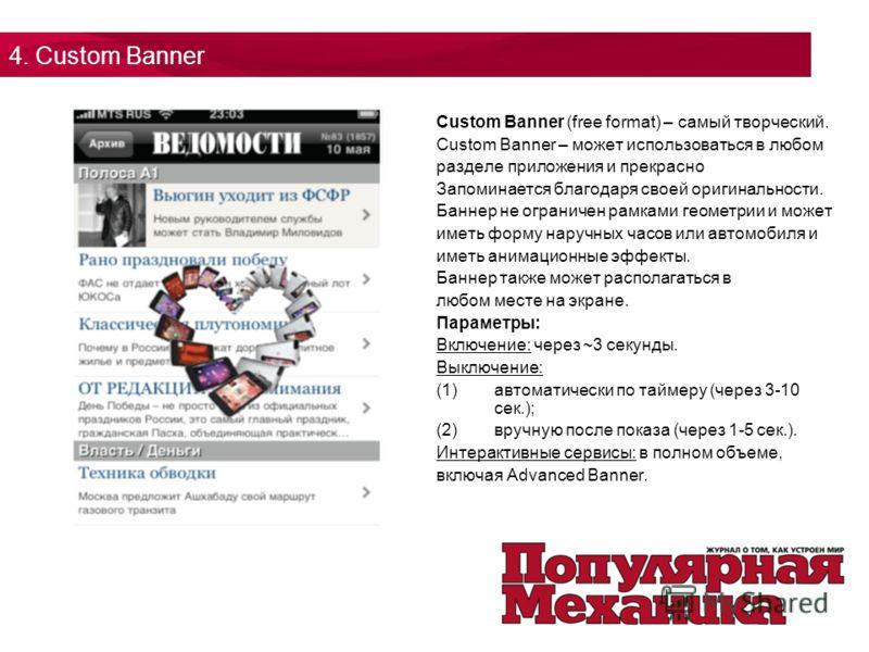 Custom Banner (free format) – самый творческий. Custom Banner – может использоваться в любом разделе приложения и прекрасно Запоминается благодаря своей оригинальности. Баннер не ограничен рамками геометрии и может иметь форму наручных часов или авто