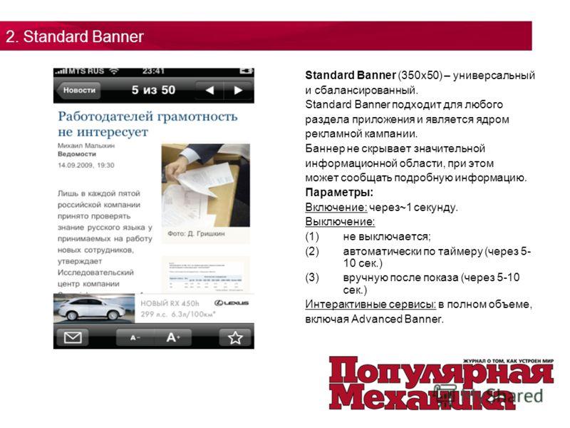 Standard Banner (350x50) – универсальный и сбалансированный. Standard Banner подходит для любого раздела приложения и является ядром рекламной кампании. Баннер не скрывает значительной информационной области, при этом может сообщать подробную информа
