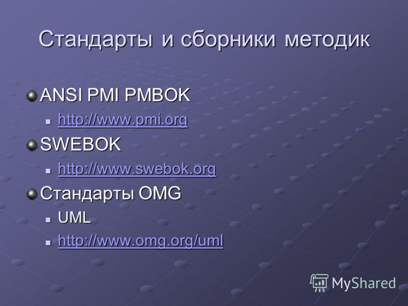 ANSI PMI PMBOK http://www.pmi.org http://www.pmi.org http://www.pmi.org SWEBOK http://www.swebok.org http://www.swebok.org http://www.swebok.org Стандарты OMG UML UML http://www.omg.org/uml http://www.omg.org/uml http://www.omg.org/uml Стандарты и сб