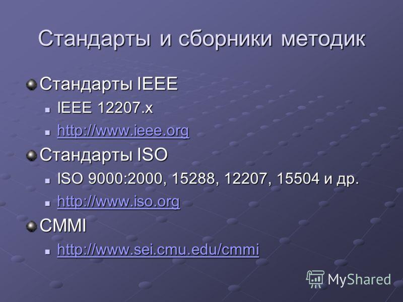 Стандарты IEEE IEEE 12207.x IEEE 12207.x http://www.ieee.org http://www.ieee.org http://www.ieee.org Стандарты ISO ISO 9000:2000, 15288, 12207, 15504 и др. ISO 9000:2000, 15288, 12207, 15504 и др. http://www.iso.org http://www.iso.org http://www.iso.