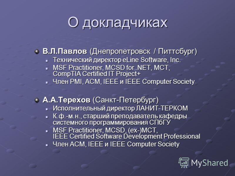 О докладчиках В.Л.Павлов (Днепропетровск / Питтсбург) Технический директор eLine Software, Inc. Технический директор eLine Software, Inc. MSF Practitioner, MCSD for.NET, MCT, CompTIA Certified IT Project+ MSF Practitioner, MCSD for.NET, MCT, CompTIA