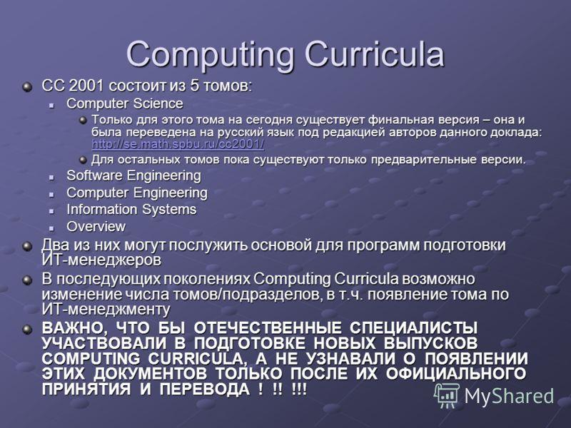 Computing Curricula СС 2001 состоит из 5 томов: Computer Science Computer Science Только для этого тома на сегодня существует финальная версия – она и была переведена на русский язык под редакцией авторов данного доклада: http://se.math.spbu.ru/cc200