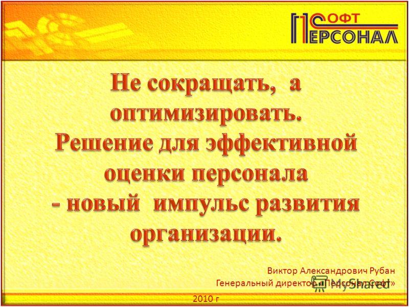 2010 г Виктор Александрович Рубан Генеральный директор «Персонал Софт»