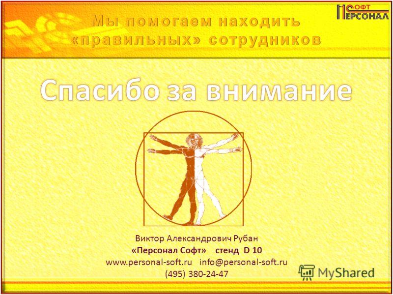 Виктор Александрович Рубан «Персонал Софт» стенд D 10 www.personal-soft.ru info@personal-soft.ru (495) 380-24-47