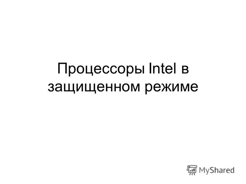 Процессоры Intel в защищенном режиме