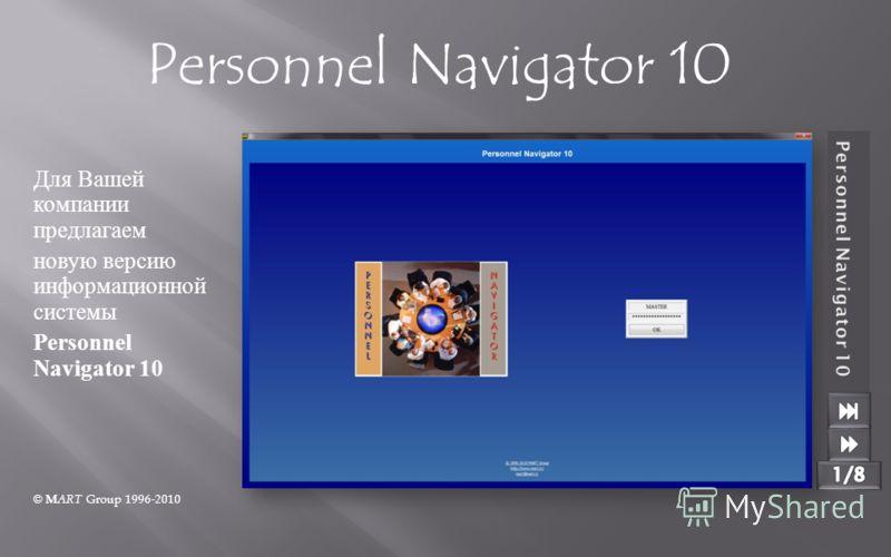 Для Вашей компании предлагаем новую версию информационной системы Personnel Navigator 10 © M ART Group 1996-2010 Personnel Navigator 10