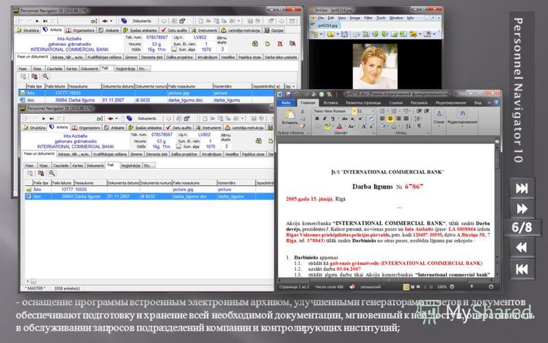 - оснащение программы встроенным электронным архивом, улучшенными генераторами отчетов и документов обеспечивают подготовку и хранение всей необходимой документации, мгновенный к ней доступ, оперативность в обслуживании запросов подразделений компани